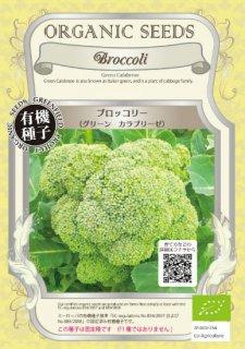 ブロッコリー【グリーン カラブリーゼ】〔有機種子・固定種〕 ※無消毒