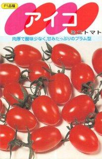 ミニトマトの種【アイコ】〔F1〕