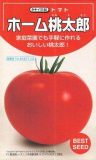 トマトの種【ホーム桃太郎】〔F1〕 ※無消毒