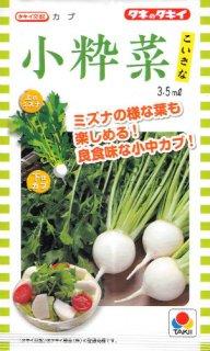 カブの種【小粋菜】〔F1〕