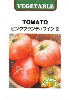 トマトの種【ピンクブランディワイン2】〔固定種〕 ※無消毒