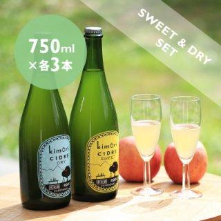 キモリシードル ドライ・スイート kimori CIDRE DRY・SWEET 750ml 6本セット