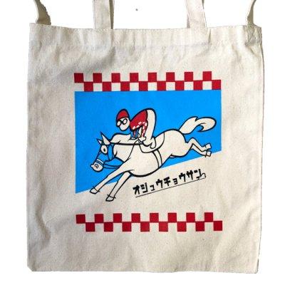 オジュウチョウサン トートバッグ2ウェイ 2019阪神SJ&中山GJ《在庫商品》