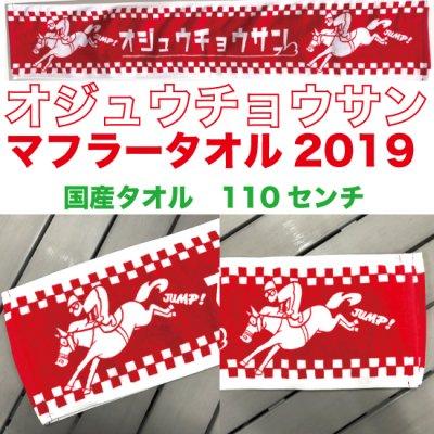 オジュウチョウサン マフラータオル 2019阪神SJ&中山GJ《在庫商品》