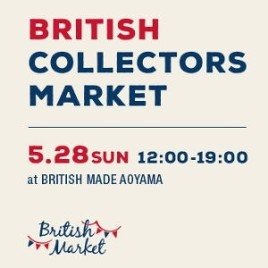 2017年5月28日 第2回 BRITISH COLLECTORS MARKET @BRITISH MADE 青山本店