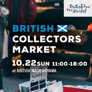2017年10月22日 第3回 BRITISH COLLECTORS MARKET @BRITISH MADE 青山本店