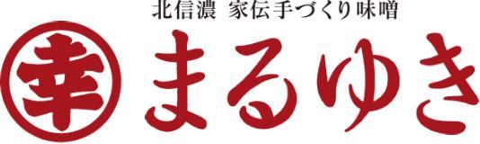 (有)中村醸造場 まるゆき味噌
