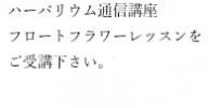 【ハーバリウム】フロートフラワー(浮花)材料