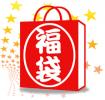 福袋2000円、5000円