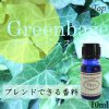グリーンベース香料 10ml