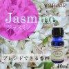 ジャスミン香料 10ml