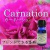 カーネーション香料 10ml
