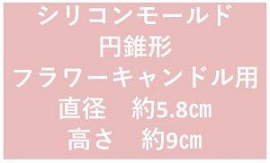 シリコンモールド円錐5.8×9【フラワーキャンドル用】