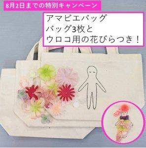 アマビエバッグ ウロコ花びらプレゼントキャンペーン