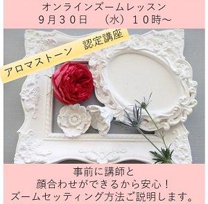 9月30日(水)10時〜 アロマストーン認定講座【ディプロマコース ズームレッスン】