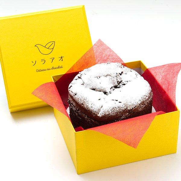 京都からお届けするおいしいガトーショコラ