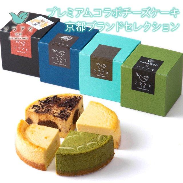 プレミアムコラボチーズケーキ京都ブランドセレクション