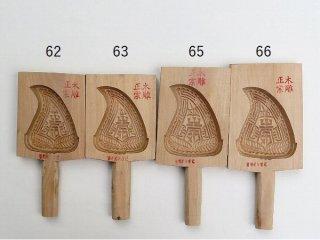 中華菓子 木型【鼠殻果】