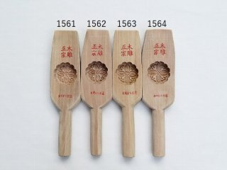 中華菓子 月餅木型【花・小圓】