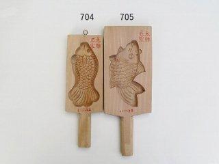 中華菓子 木型【魚】