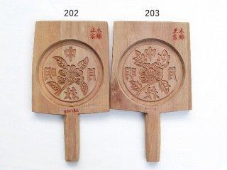 中華菓子 木型【中秋明月】