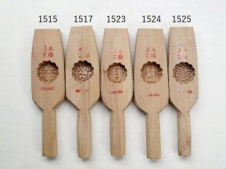 中華菓子 月餅木型【小圓】