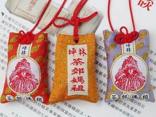 茶郊媽祖護身符