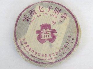 90年代 紫大益7572(熟茶)