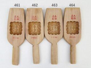 中華菓子 月餅木型【棗泥・方】