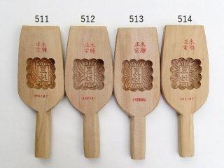 中華菓子 月餅木型【豆沙・方】