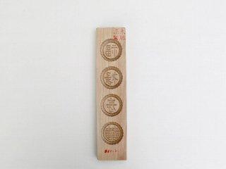 中華菓子 木型【菊花米羔・中四穴】