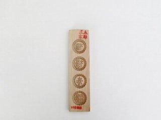 中華菓子 木型【菊花米羔・小四穴】