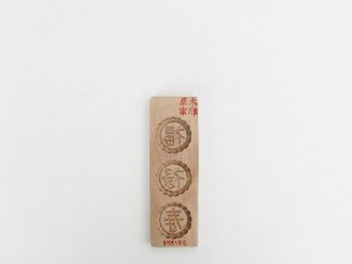 中華菓子 木型【菊花米羔・中三穴】