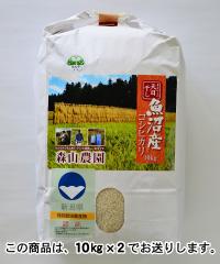 森山農園天日干し魚沼産コシヒカリ20kg (玄米)