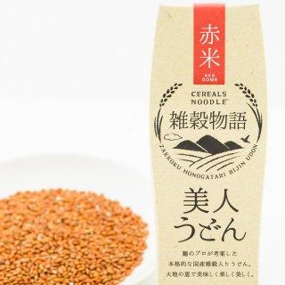 雑穀物語 美人うどん(赤米)