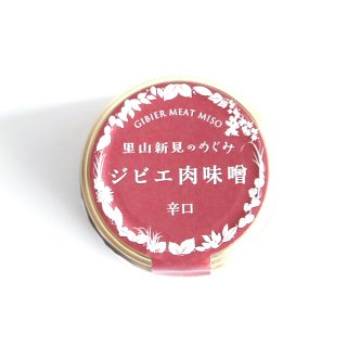 里山新見のめぐみ ジビエ肉味噌(辛口)