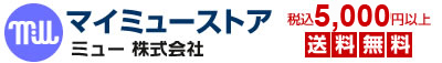マイミューストア【ミュー株式会社公式通販サイト】