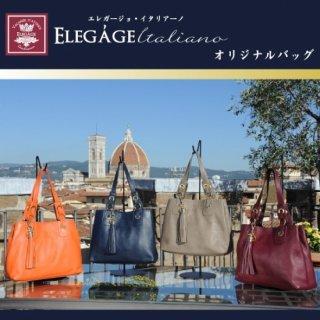 エレガージョイタリアーノ オリジナルバッグ