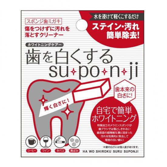 歯を白くするsu・po・n・ji(スポンジ)の写真