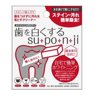 歯を白くするsu・po・n・ji(スポンジ)