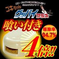 ゴキちゃんグッバイプラス 単品(6チップ入)の写真