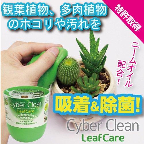 Cyber Clean(サイバークリーン)Leaf Care ボトルタイプ(160g)