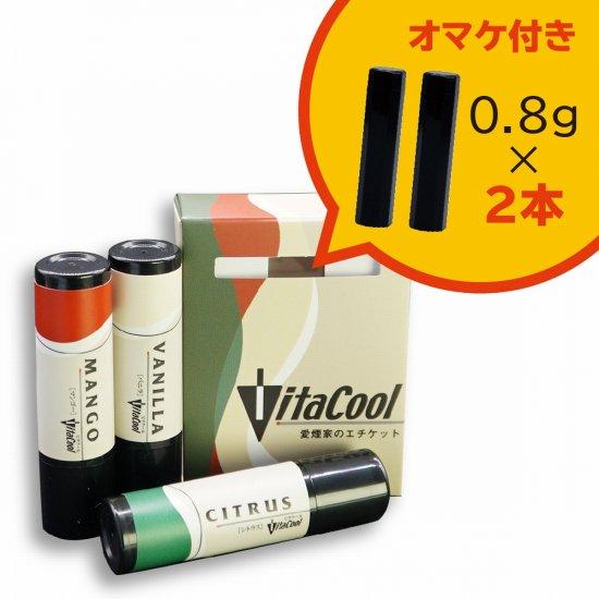 ビタクール サービスパック シトラス 5g×3本+シトラス0.8g×2本付 (vitacool Citrus)の写真