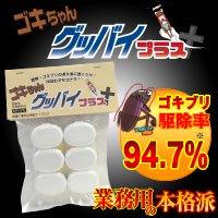ゴキちゃんグッバイプラス お得な3パックセット(18チップ)