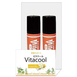 ビタクール バニラ 3g 2本セット(vitacool Vanilla)