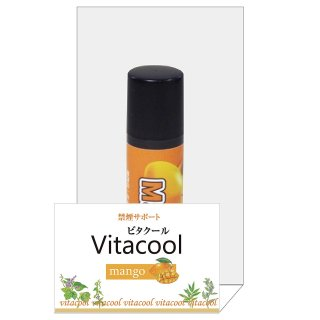 ビタクール マンゴー 3g単品 (vitacool Mango)