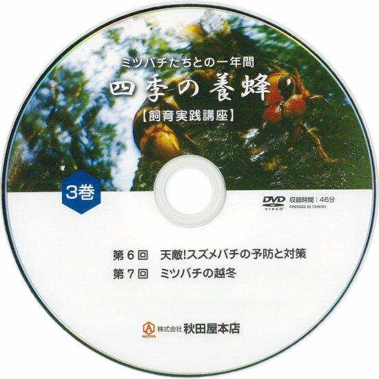 養蜂解説DVD「四季の養蜂」