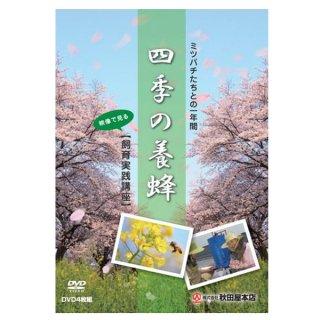 養蜂解説DVD「四季の養蜂」 - 養蜂器具の通販サイト秋田屋本店