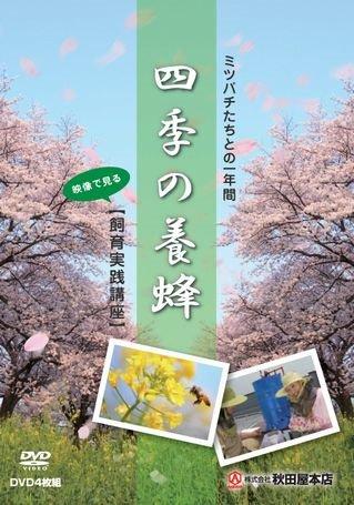 ビギナー養蜂器具セット 養蜂解説DVD付き