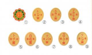 はちみつ シール - 養蜂器具の通販サイト秋田屋本店
